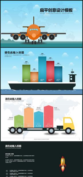 2017交通运输扁平化设计PPT模板