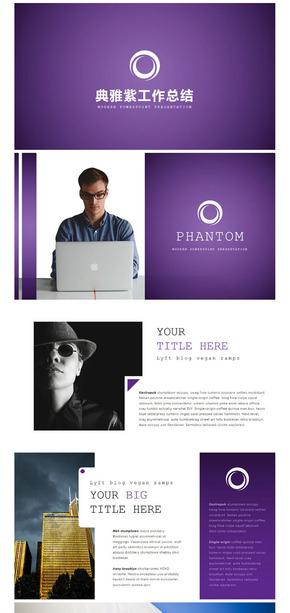 高贵典雅紫色工作总结报告PPT模板_看图王