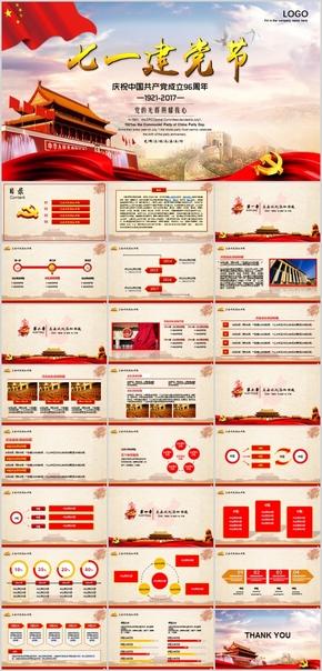 中国红色七一建党节日政府共产党军队汇报总结演讲简约简洁简单大气国际化中国风格机关干部用PPT模板素材