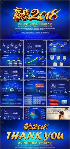 简约简洁大气商务将军在上蓝色汇报年终总结企业规划计划咨询公司欧美岗位职业办公室国际化科技简单激励晚会