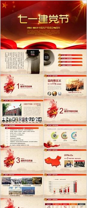 中国七一建党节政府共产党军队工作汇报总结演讲简约简洁简单大气国际化宏观风格中国风类优雅机关干部用模板