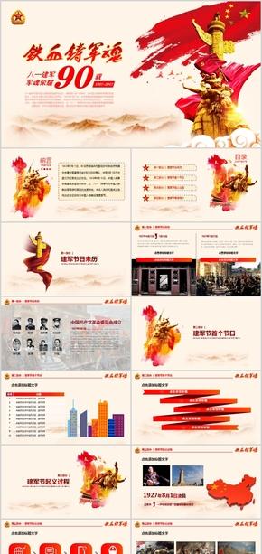 中国八一建军节政府共产党军队工作汇报总结演讲简约简洁大气国际化宏观风格中国风类红色庄严党政机关模板