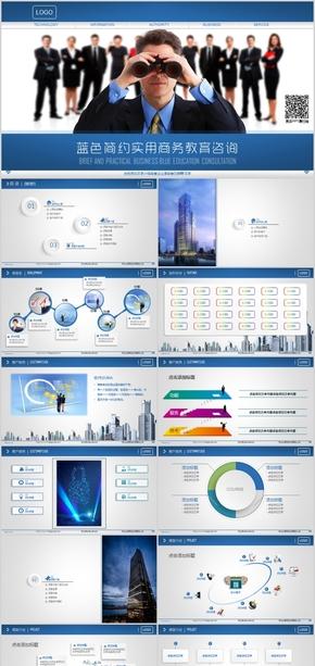 教育简约简洁大气商务特实用汇报年终总结企业规划计划书咨询公司欧美风蓝色岗位职业国际化科技简单模板