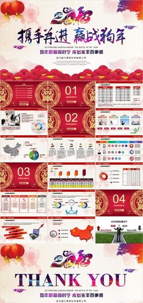 中国简约简洁大气商务特实用汇报年终总结企业规划计划书咨询公司欧美岗位职业办公室国际化科技简单激励晚会