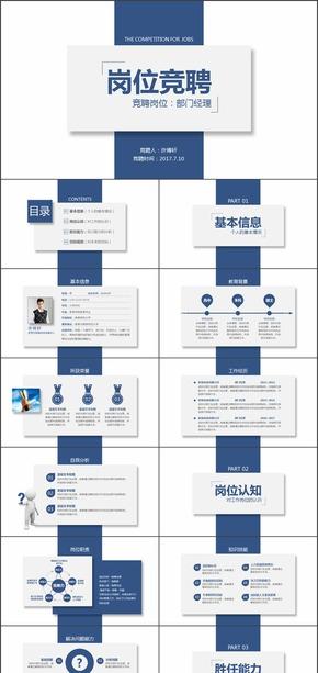蓝色简约大气岗位竞聘求职竞聘个人简历述职报告动态PPT模板
