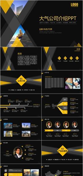 高端黑色大气公司介绍企业介绍公司简介产品宣传PPT模板