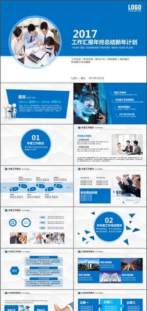 蓝色商务工作汇报年终总结新年计划PPT模板