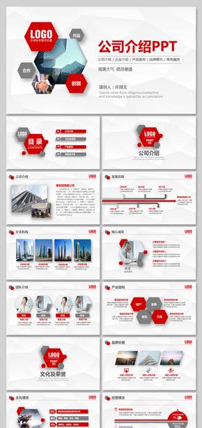 红色简约大气公司介绍企业简介产品宣传商务合作PPT模板
