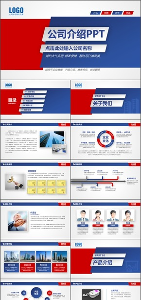 红蓝简约大气微立体公司介绍产品介绍企业宣传商务合作动态PPT模板