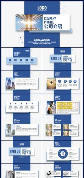蓝色科技简约公司介绍产品介绍企业宣传创业融资PPT模板