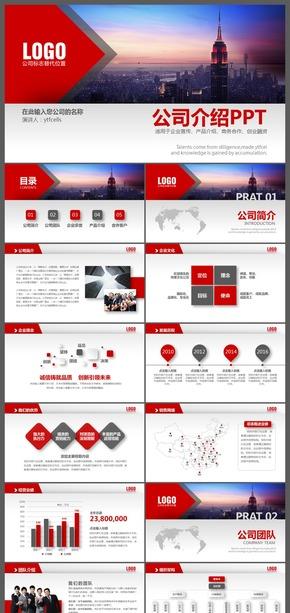红色简约大气公司简介产品介绍企业宣传创业融资PPT模板