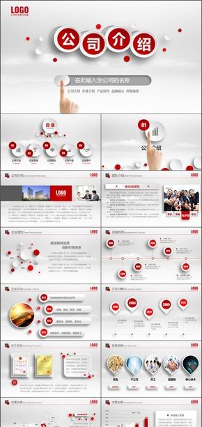 红色大气微立体公司介绍企业简介产品宣传商务融资PPT模板