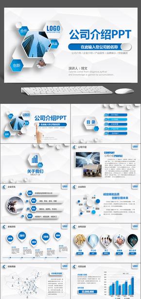 蓝色时尚大气公司介绍企业简介产品宣传商务融资PPT模板