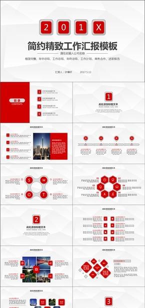 红色简约微立体年度工作总结汇报工作计划述职报告商务PPT模板