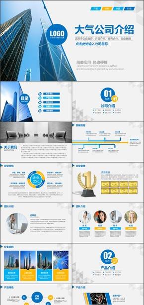 蓝色简约大气公司介绍产品介绍公司简介企业宣传PPT模板