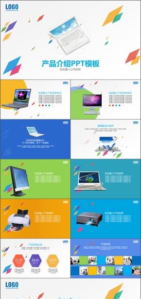 科技产品介绍产品宣传产品发布产品推广PPT模板