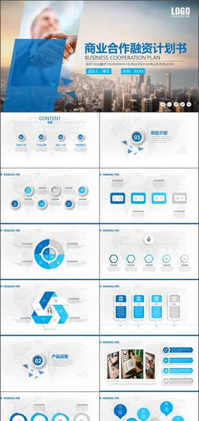 蓝色简约大气商业项目计划书营销策划书商业融资ppt模板