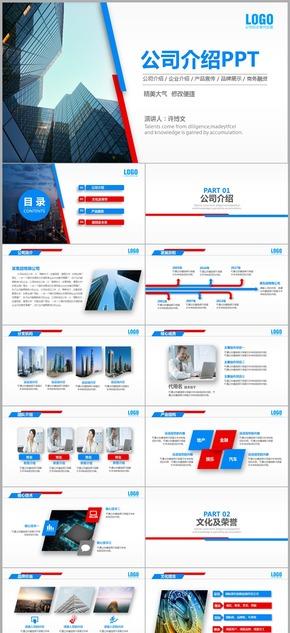 蓝红色大气公司介绍企业介绍公司简介产品宣传商务融资PPT模板