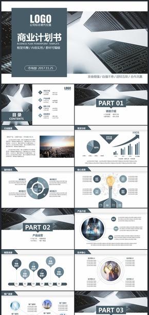 稳重大气商业计划书创业计划书商业项目融资ppt模板