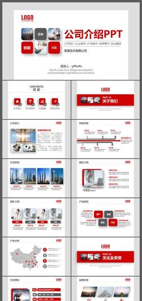 红色简约高端公司介绍企业宣传产品介绍创业融资PPT模板