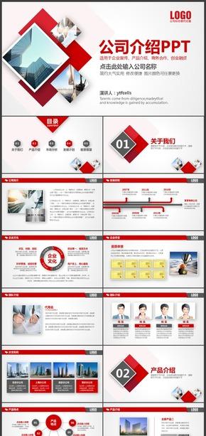 红色简约大气微立体公司介绍产品介绍企业宣传商务合作PPT模板