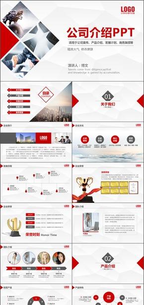 红色大气公司介绍企业介绍公司简介产品宣传商务融资PPT模板