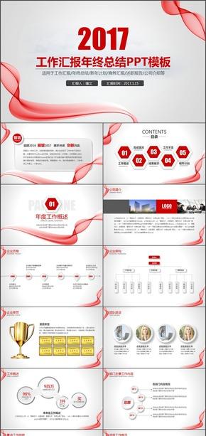 红色动感曲线工作汇报年结总结新年计划PPT模板