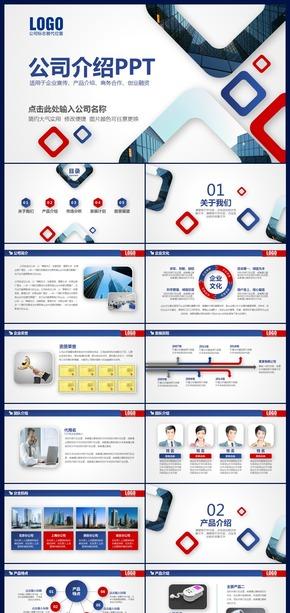 红蓝简约大气微立体公司简介产品介绍企业宣传商务合作PPT模板