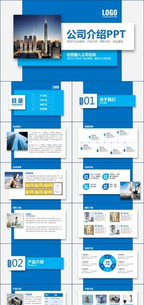 蓝色简约大气时尚公司介绍产品介绍企业宣传画册PPT模板