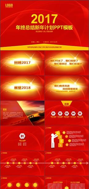 2017红色简约工作汇报年终总结新年计划商务PPT模板