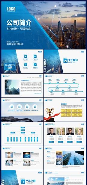 蓝色科技简约公司介绍公司简介产品介绍商务合作ppt模板