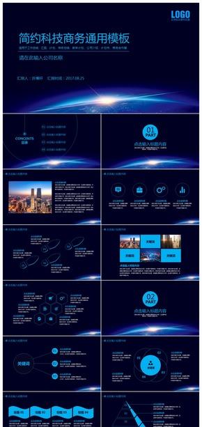 蓝色简约高端科技商务通用动态PPT模板
