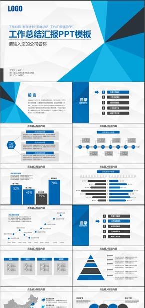 蓝色简约工作汇报年终总结新年计划商务通用ppt模板