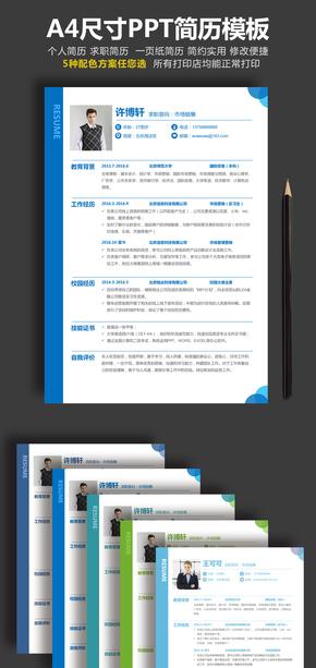 A4尺寸个人简历求职简历应届生简历(含5种配色方案)