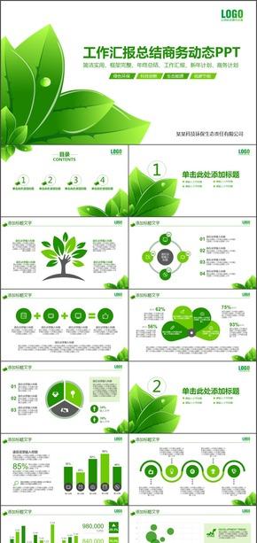 绿色环保科技工作总结汇报工作计划商务动态PPT模板