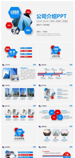 蓝红色简约大气企业介绍公司简介产品宣传PPT模板