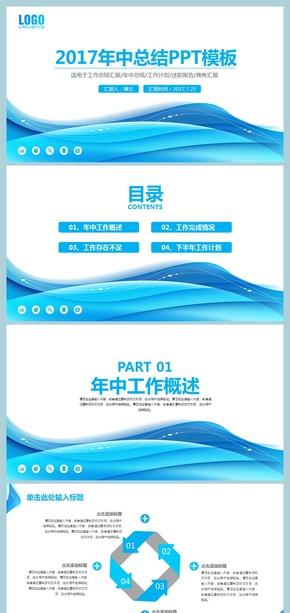 蓝色简约科技感年中总结商务PPT模板