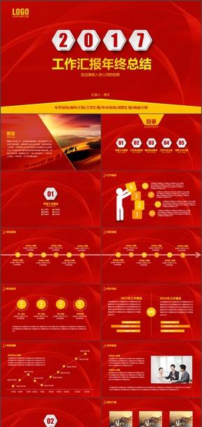 红色大气工作汇报年终总结新年计划ppt模板