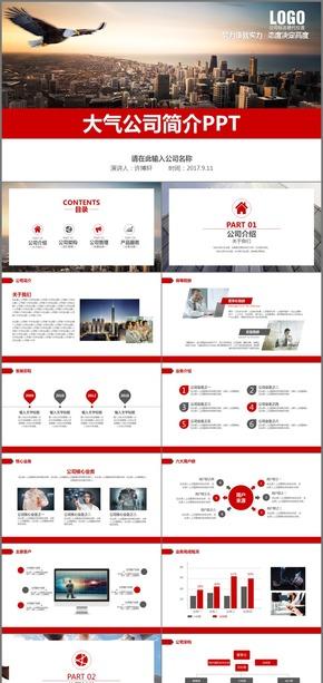 红色简约大气公司简介企业介绍产品宣传商务合作ppt模板