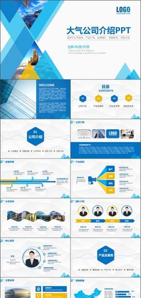 蓝色简约大气公司介绍企业介绍公司简介产品宣传商务融资PPT模板