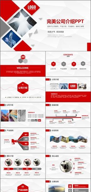 红色简约大气公司介绍企业介绍公司简介产品宣传商务融资PPT模板