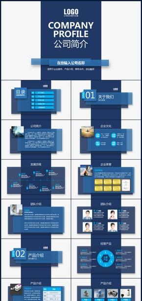 蓝色高端简约大气公司简介公司介绍产品介绍商务合作PPT模板