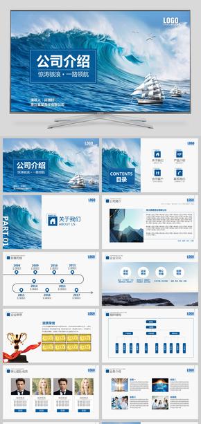 蓝色大气企业介绍公司简介工作总结汇报商务合作ppt模板