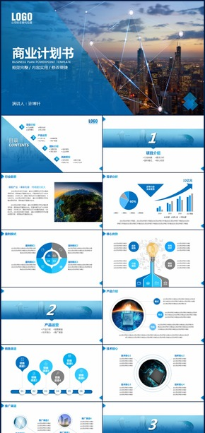 蓝色简约大气商业计划书创业计划书商业项目融资ppt模板