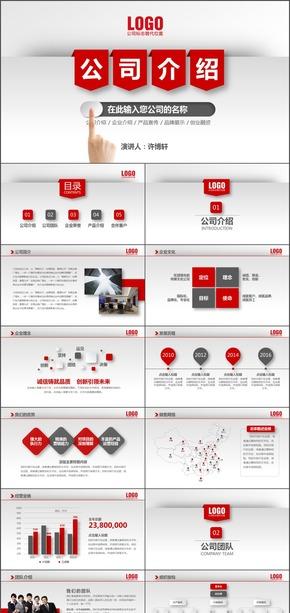 红色简约大气微立体公司介绍产品介绍企业宣传商务合作PPT动态模板