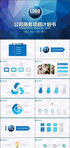 蓝色大气商业项目计划书营销策划书商业融资ppt模板
