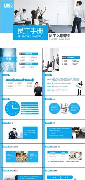 蓝色简约大气实用企业公司新员工入职培训手册PPT模板