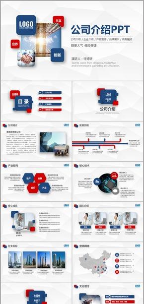 蓝红色大气公司介绍企业简介产品宣传商务合作项目融资PPT模板