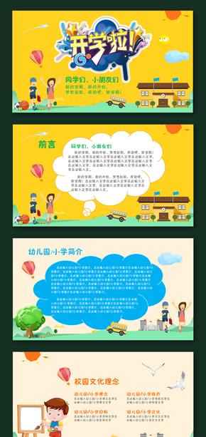 可爱儿童卡通教育教学幼儿园小学开学啦PTT模板