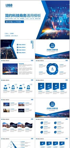 蓝色简约科技信息商务通用动态PPT模板